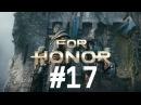 For Honor Прохождение на русском 17 Самураи 3 5 Дело чести