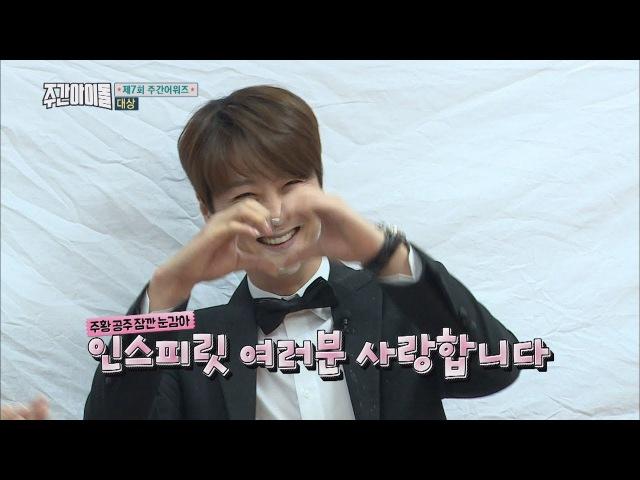 [27.12.17] MBC Weekly Idol, эпизод 335   Дэсан для Infinite