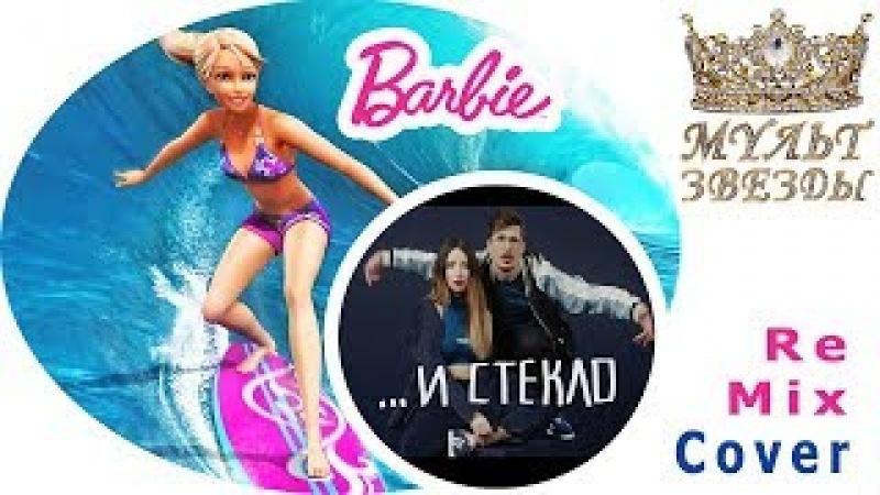 ♛ БАРБИ РУСАЛОЧКА танцует ТОП - Время и Стекло, remix, cover