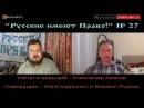 РИП № 27 26 04 2017 России нерусскую власть Revolver ITV