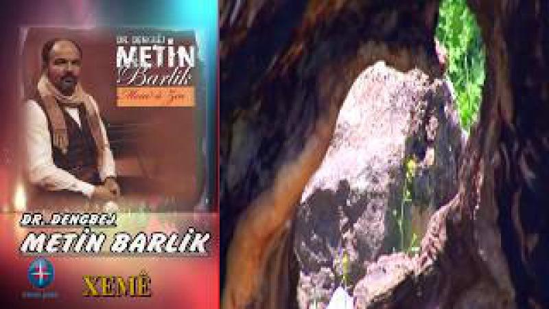 Dengbej, Metin Barlık Xeme - En Çok Dinlenen Kürtçe Şarkılar/Türküler 2017(Kürtçe Dengbej)