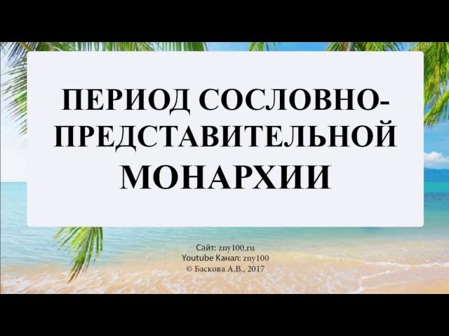 18. Баскова А.В./ ИОГиП / Формирование сословно-представительной монархии в России