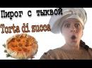 ПИРОГ С ТЫКВОЙ 🎃 | TORTA DI ZUCCA 🎃