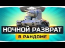 НОЧНОЙ РАЗВРАТ В РАНДОМЕ worldoftanks wot танки wot