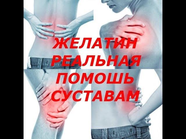 Как употреблять желатин для лечения суставов