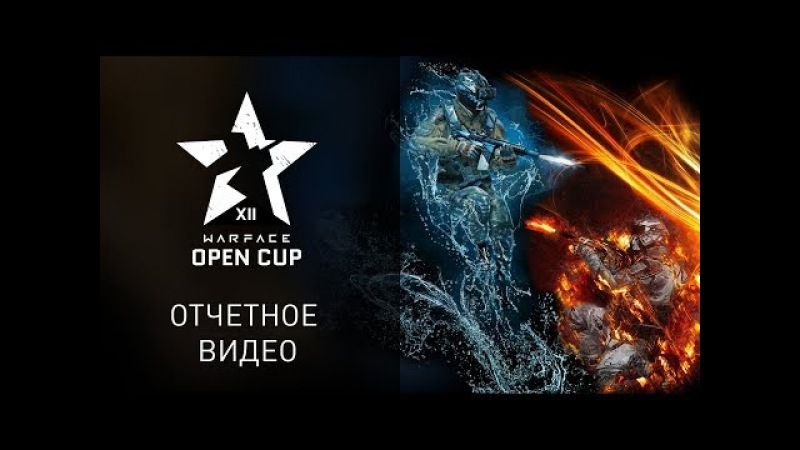 Warface: отчетный ролик LAN-финала Open Cup: Season XII