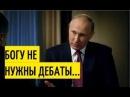 Россией правит Бог Путин о величии России Эпизод из фильма Миропорядок 2018