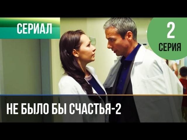 ▶️ Не было бы счастья - 2 сезон 2 серия - Мелодрама | Русские мелодрамы