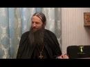Духовная беседа в Оптиной пустыни от 25 02 18 иером Нил