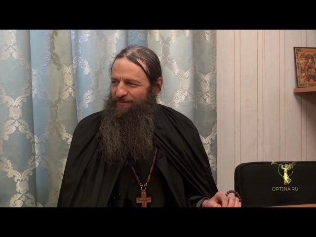 Духовная беседа в Оптиной пустыни от 25.02.18 (иером. Нил)