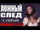 ПРЕМЬЕРА 2018 ЗАДРАЛА ПЛАНКУ [ ЛОЖНЫЙ СЛЕД ] Русские мелодрамы 2018 новинки, сериалы 2