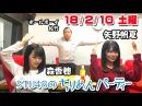 (10.02.18) STU48 No Chirimen Party! (Mori KahoYano Honoka)