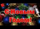 Наряжаем Елку * С Новым годом * Happy New Year * Christmas-tree