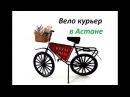 Новая профессия в Астане - велокурьер Premium rush Astana