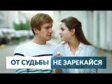 От судьбы не зарекайся (Фильм 2017) Мелодрама @ Русские сериалы
