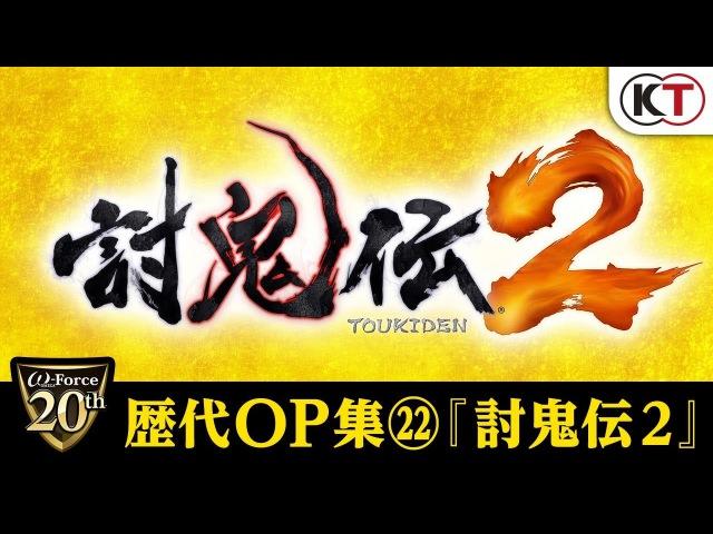 ω Force 20th 歴代OP集㉒『討鬼伝2』