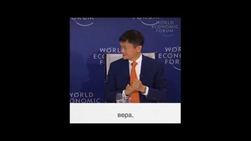 Джэк Ма основатель Alibaba чему учить детей