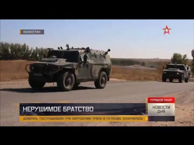 В Казахстане начались учения мотострелков «Нерушимое братство»