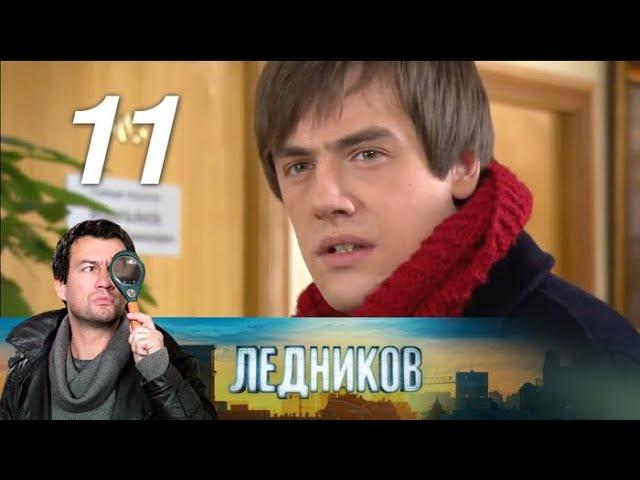 Ледников 11 серия Змеиное гнездо 1 часть 2013 Детектив @ Русские сериалы