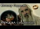 Почему Саруман предал Средиземье История персонажа