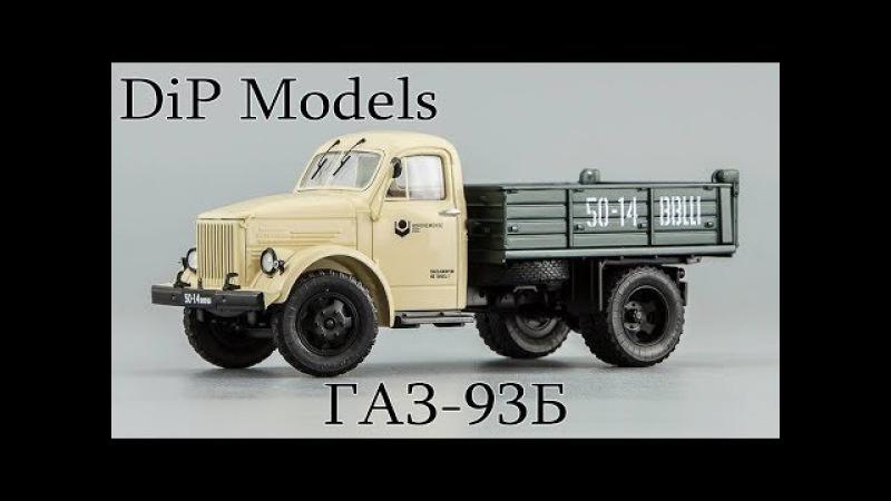 ГАЗ-93Б   DiP Models   Обзор масштабной модели советского автомобиля самосвала 143