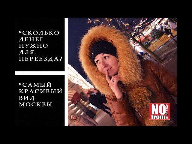 Сколько денег взять с собой в Москву, Скандальный парк Зарядье, Лучший вид на Мос...