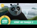 Кунг-фу панда 2 | Кино в 19:20
