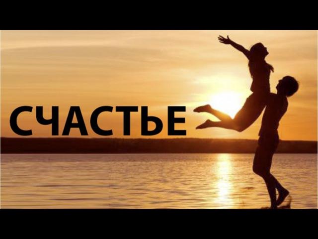 Как ПРОЖИТЬ счастливую ЖИЗНЬ? ПРИТЧА- С глубоким смыслом!
