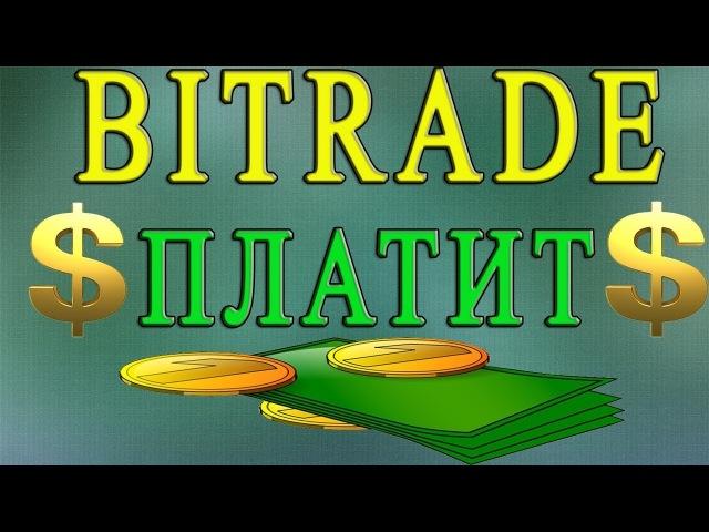 Bitrade.company ПЛАТИТ! СВЕЖИЙ ФАСТ ПЛАТИТ! Делаю 3 депозит!