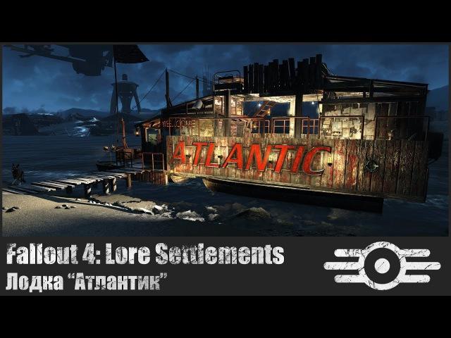 Fallout 4 Lore Settlements Лодка Атлантик