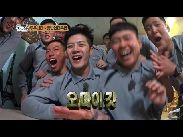 【TVPP】 Jackson(GOT7) – Video Calling With Twice, 잭슨(갓세븐) - 트와이스 쯔위, 나연과의 영상 통화 (뿌듯) @Real Men