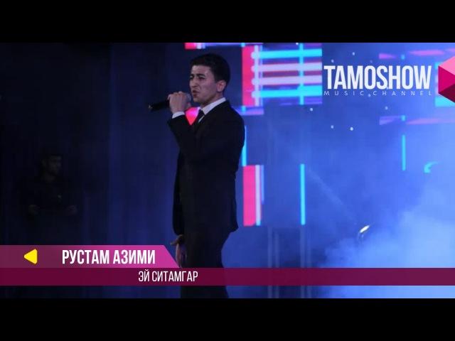 Рустам Азими Эй Ситамгар Rustam Azimi Ey sitamgar Консерт 2017