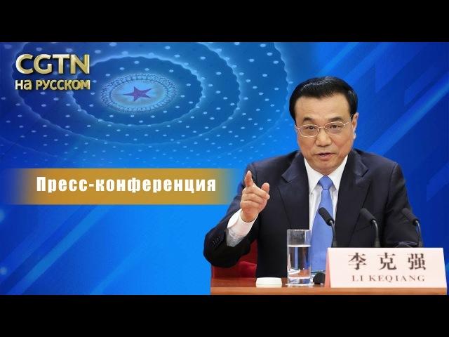 Премьер Госсовета КНР Ли Кэцян ответил на вопросы журналистов