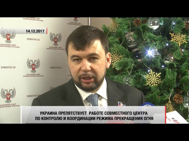 Денис Пушилин. Председатель Народного Совета ДНР. 14.12.17. Актуально