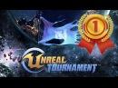 Прохождение Unreal Tournament GOTY [1] Не все поймут, не многие вспомнят