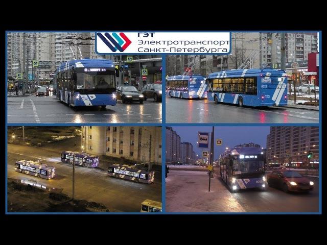 Новые троллейбусы Тролза-5265.02 и Тролза-5265.08 «Мегаполис» на 23 маршруте в Санкт-Петербурге