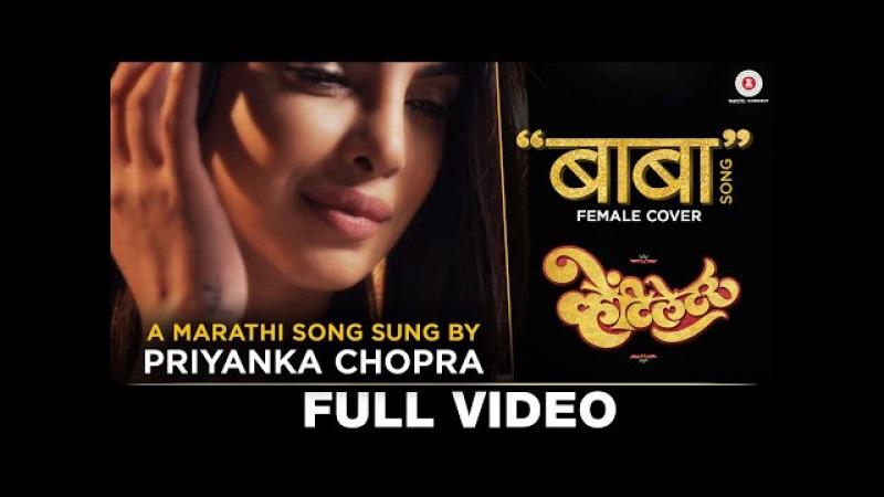 Baba (Female Cover) - Full Video   Sung By Priyanka Chopra   Ventilator   Rajesh Mapuskar
