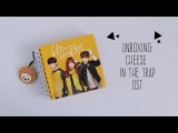 #Unboxing Cheese In The Trap OST