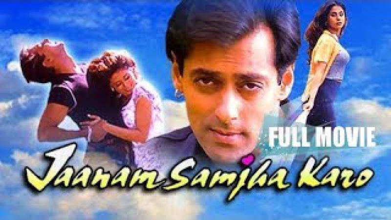 Индийский фильм: Безответная любовь / Jaanam Samjha Karo (1999)