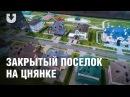 Закрытый поселок на берегу Цнянского водохранилища