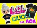 ГУЧЧИ для ЛОЛ - Одежда для кукол ЛОЛ сюрприз в Шаре своими руками DIY | LOL surprise Doll Clothes
