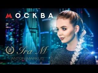 Ira M - Москва (official video) ПРЕМЬЕРА НОВОЙ ПЕСНИ И ВИДЕОКЛИПА!