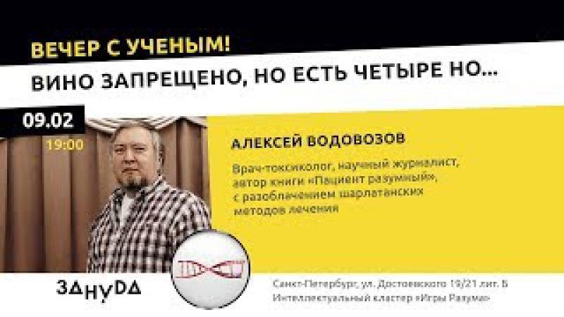Алексей Водовозов Вино запрещено но есть четыре но