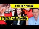 Сутенер Насти Рыбки ответил Навальному. Алекс Лесли директор по науке! Куда катится мир