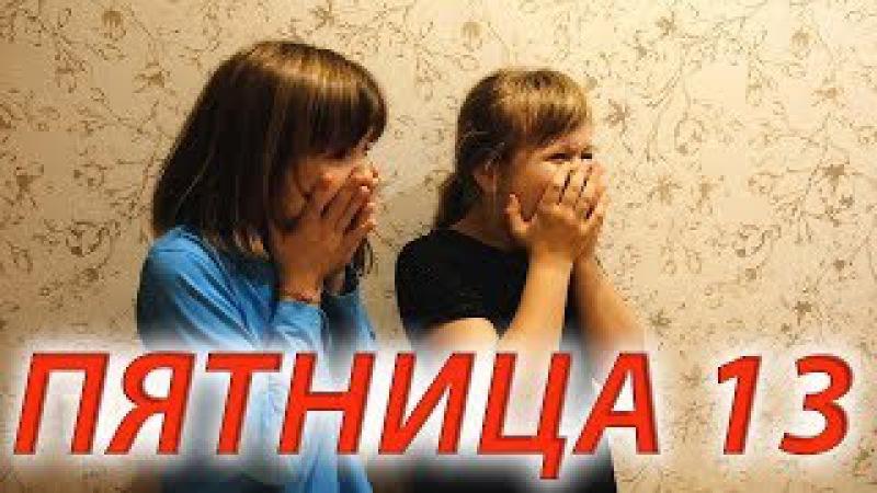 Вызвали ДУХА!! ПЯТНИЦА 13 Одни дома! Страшилки для детей