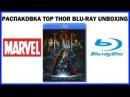 Распаковка Тор Thor Blu-Ray Unboxing