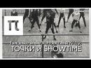 Танцевальные коллективы КГПУ Точки и Showtime 3 14 Pi