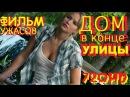 фильм ужасов Дом в конце улицы 2012 РЕЖИССЕРСКАЯ ВЕРСИЯ 720hd 16