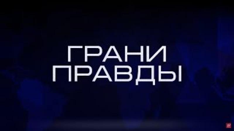 Грані правди. Признает ли Запад анексию Крыма