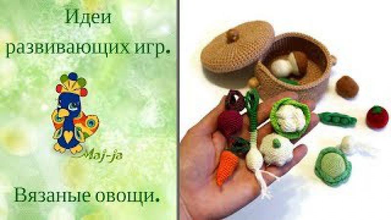 🍅 Развивающие игры. Вязаные овощи. Идеи игр с детьми.
